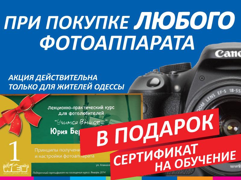 инструкция для фотолюбителей процесс