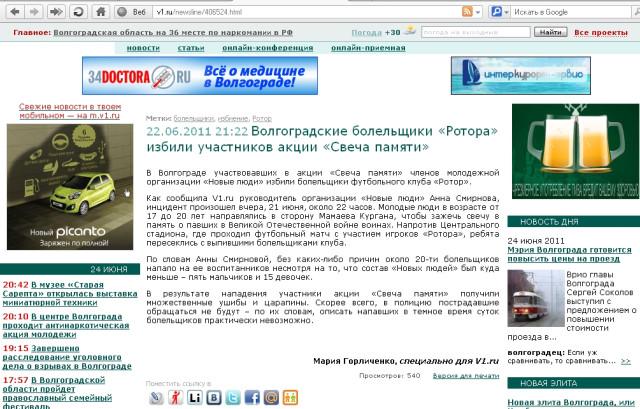 Сайт V1.ru крадет записи блогеров, Защита авторского права блогеров