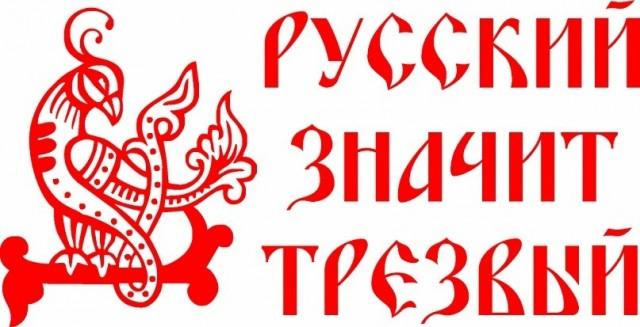 Здоровый национализм, русские выбирают спорт