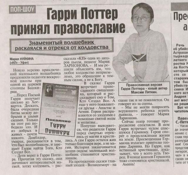 Комсомольская правда, Гарри Потер принял православие, Газеты, Журналистика