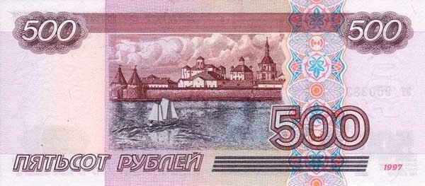 соловецкий монастырь на 500 рублевой купюре