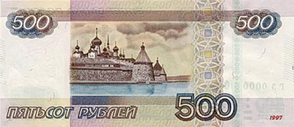 Изображение 500 рублевой купюры 3 копейки 1965 года