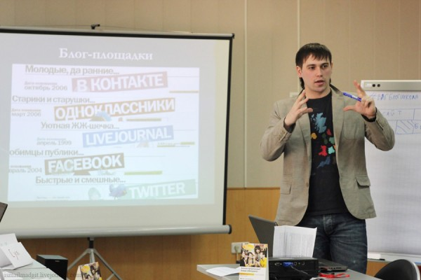 Волгоградская школа блогеров Стукалов Сергей