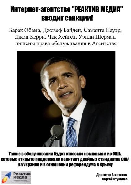 Интернет-агентство РЕАКТИВ МЕДИА вводит санции против граждан США!