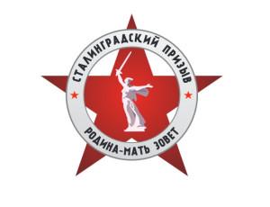 Сталинградский призыв