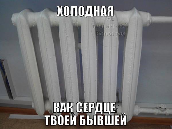 батарея холода Волгоград