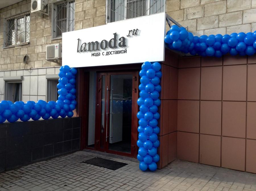 Lamoda расширяет сервис в Волгограде