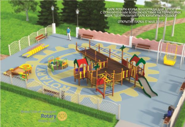 построй свой парк Волгоград