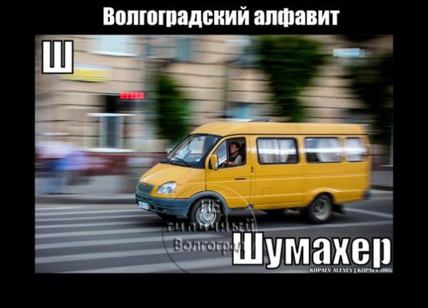 маршрутки волгограда