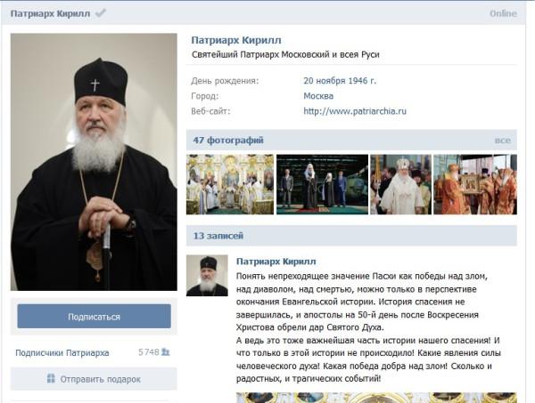 Патриарх Московский и всея Руси Кирилл зарегистрировался во ВКонтакте