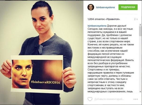 Елена Исинбаева запустила акцию в поддержку всех честных спортсменов #IsinbaevaRIO2016