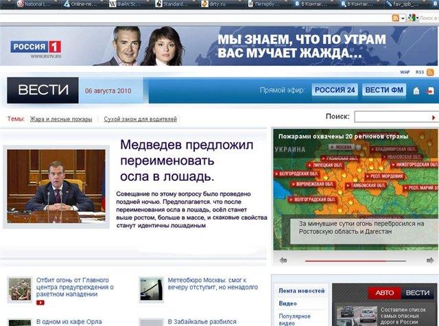 Скрин, Медведев, Пожары 2010, Идиотизм