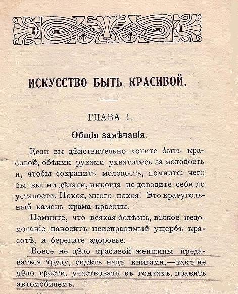 Книга, Древние книги, Русские книги, Женская мудрость