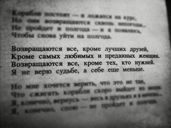 Стих про тех кто ушел