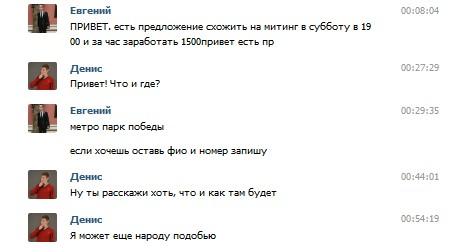 Евгений Зуев предлагает деньги за митинг