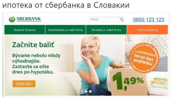 Ипотека от Сбербанка в Словакии