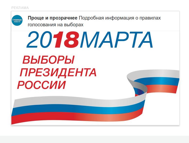 легитимизировать переназначение Владимира Путина
