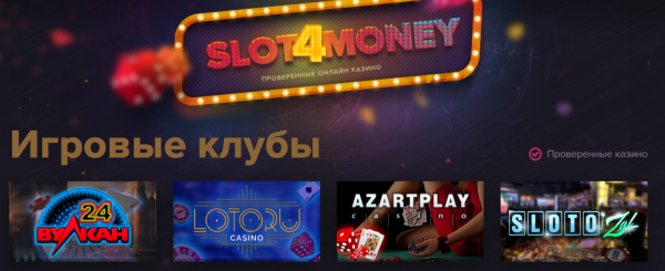 Игровые автоматы slot4money.com
