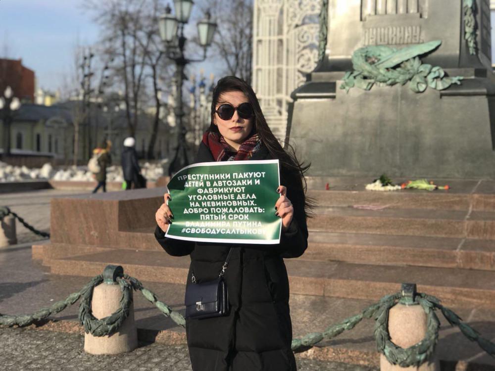 Пикеты в защиту Константина Салтыкова на Пушкинской площади