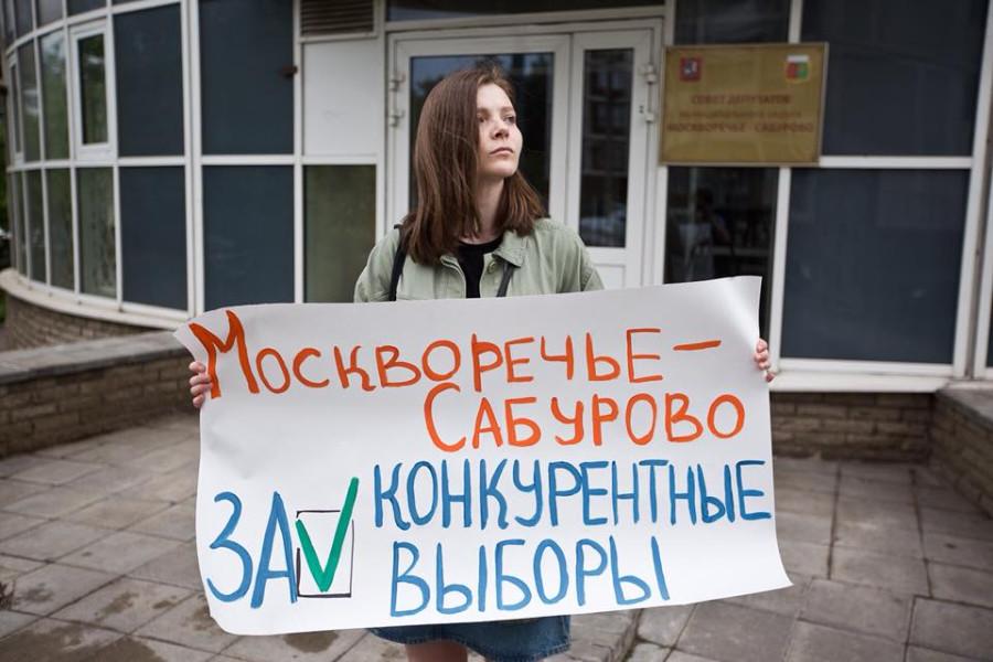 Сторонники кандидата Ильи Яшина