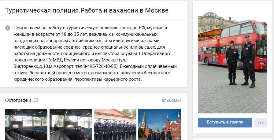 «Вежливая и коммуникабельная» туристическая полиция