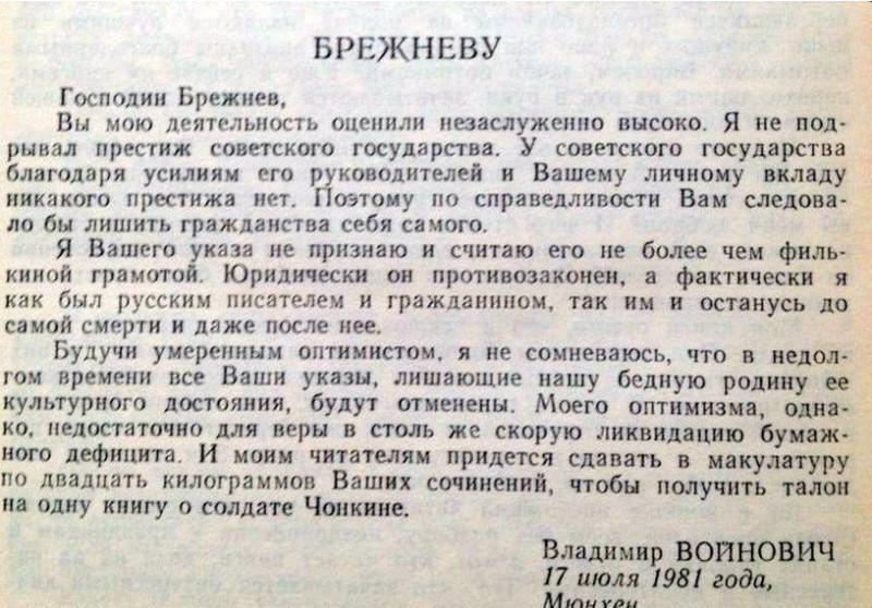 Владимир Войнович - RIP