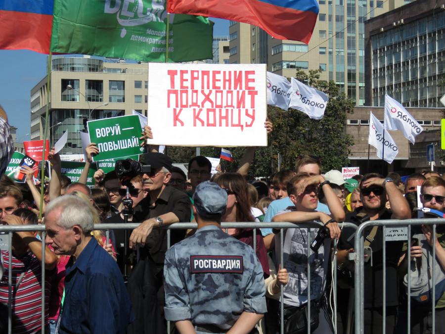 Митинг против пенсионной реформы и налогового грабежа