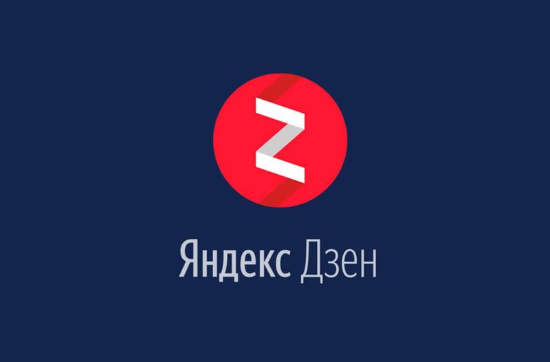 о заработке на Яндекс.Дзен