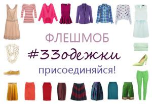 обложка 33 одежки2