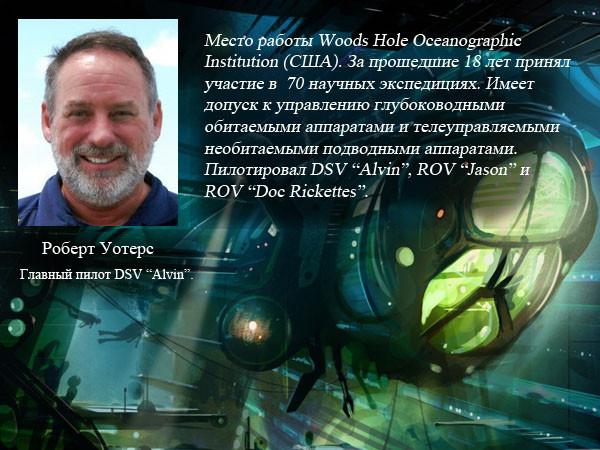 Роберт Уотерс