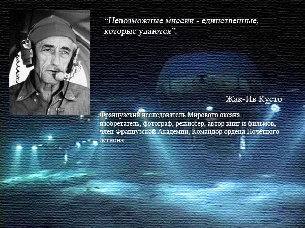 Жак Кусто 1
