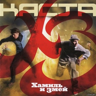 Каста - ХЗ