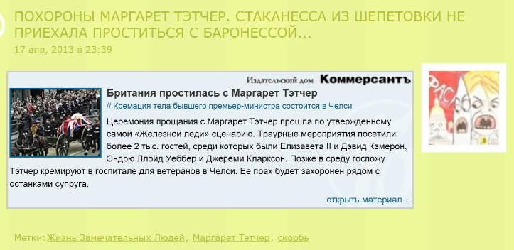 pokhorony