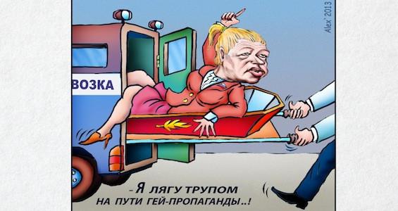 mizulina_trupovozka