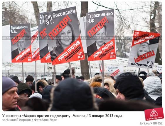 marsh-protiv-podletsov-moskva13-yanvarya