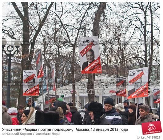 uchastniki-marsha-protiv-podletsov-moskva2013