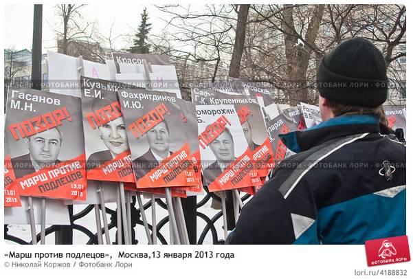marsh-protiv-podletsov-moskva13-yanvarya-2013