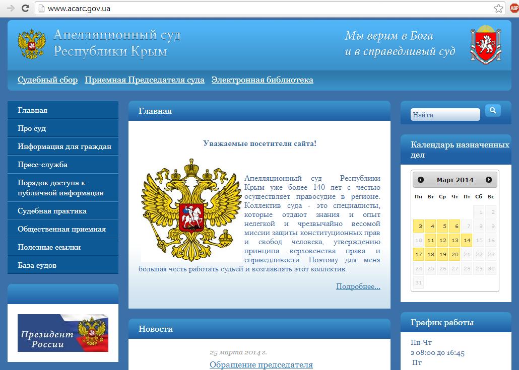 acarc-gov-ua-rf