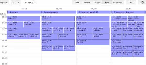 gtd-calendar-screen-cut