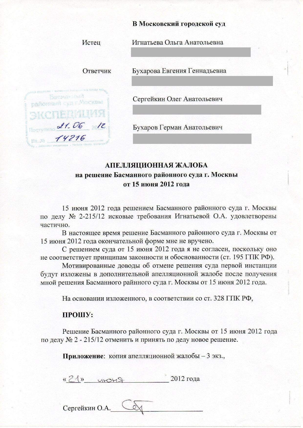 суд Москвы города Басманный районный