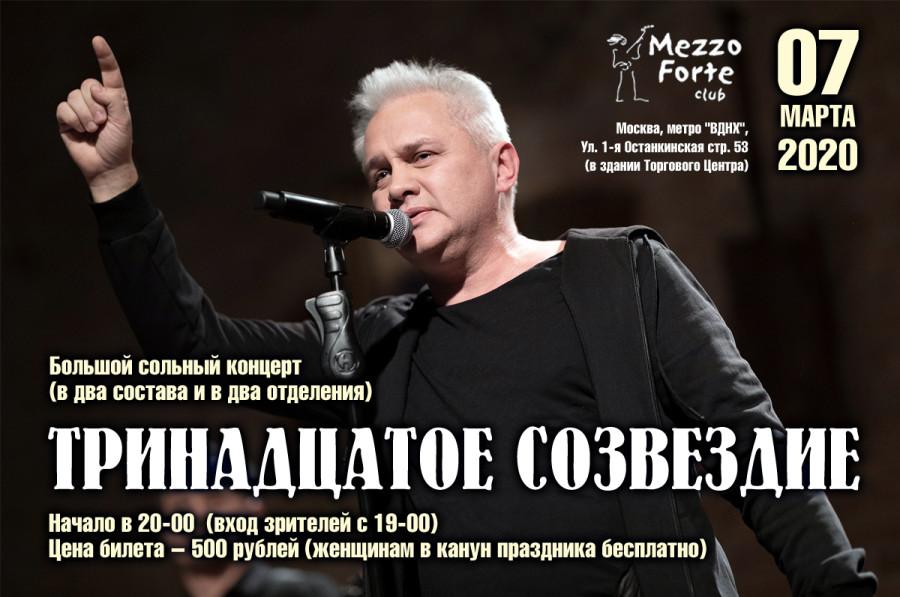 АФИША 07-03-2020.jpg