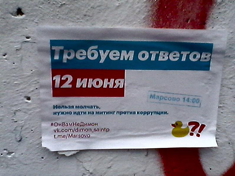Листовка-Навальный.jpg