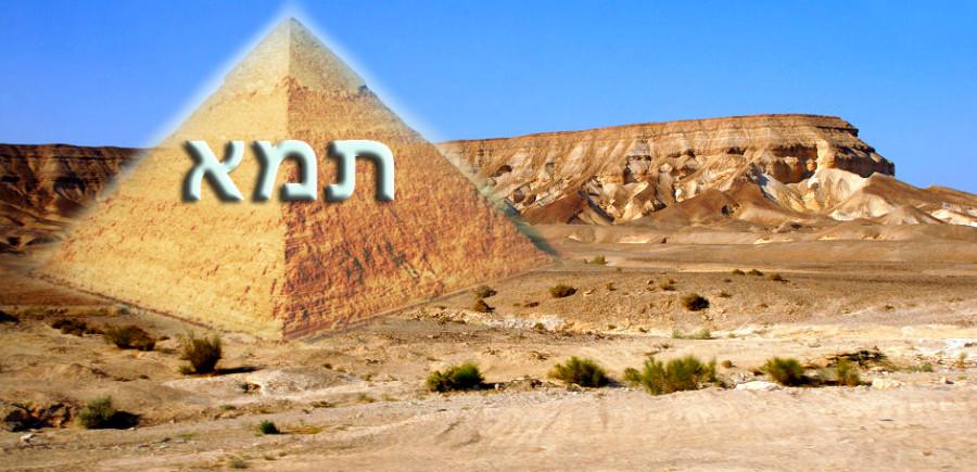 Израиль пустыня пирамида