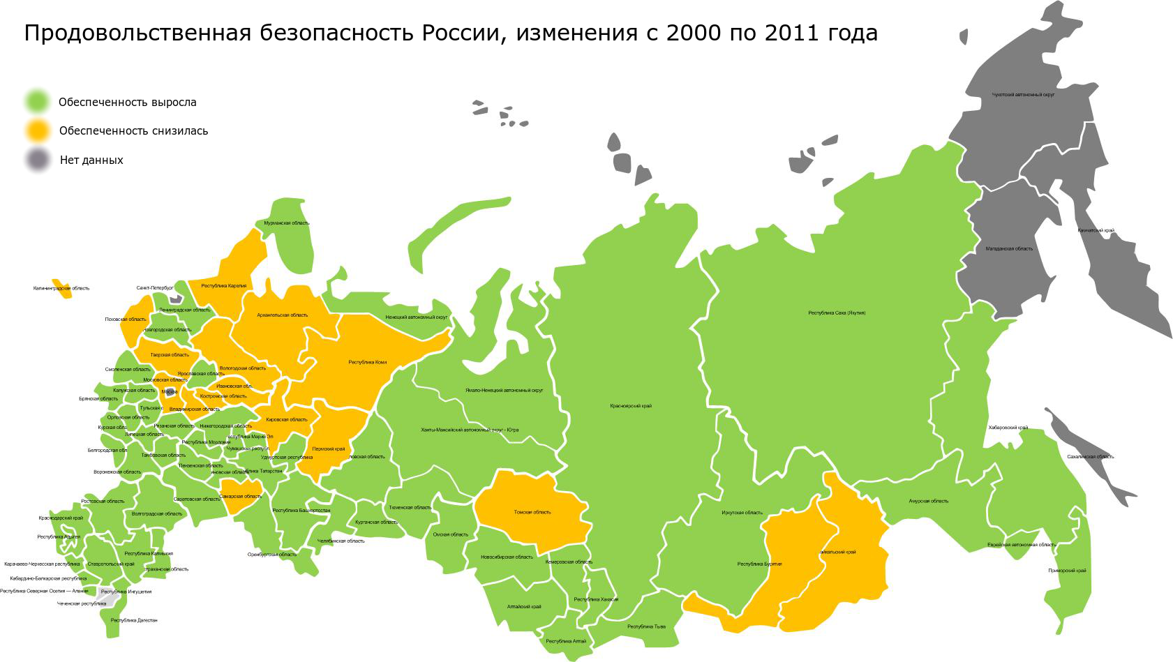 Food_safety_regions_of_Russia_2000-2011