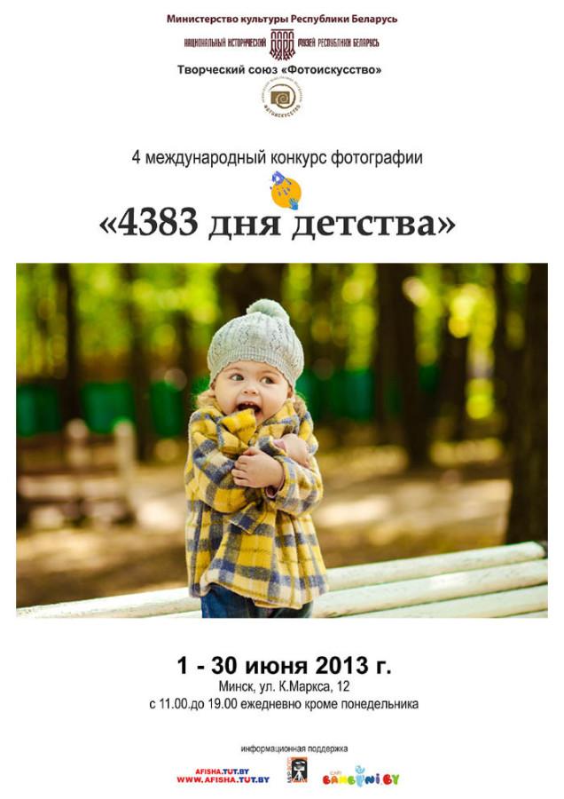 4383_afisha-700