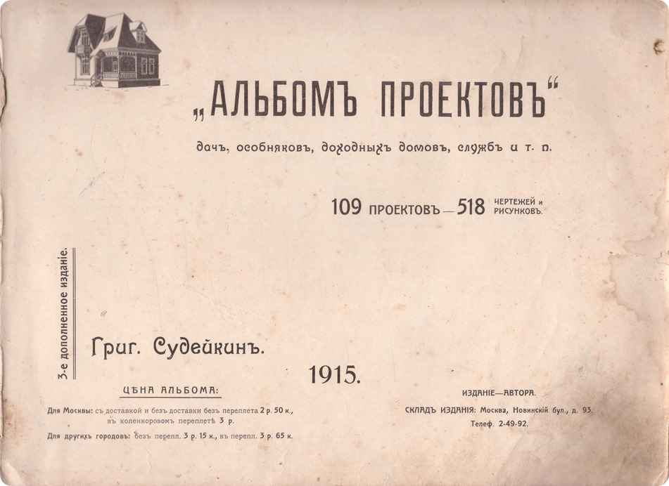 Альбом проектов 1915 года. Обложка