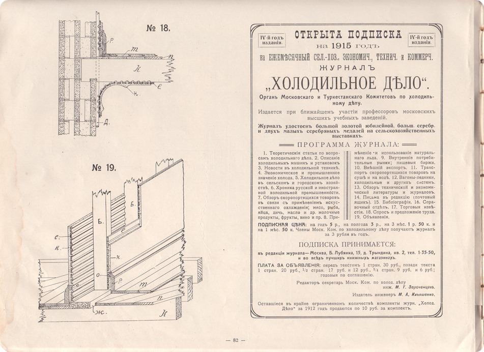 Альбом проектов 1915 года. Страница 82