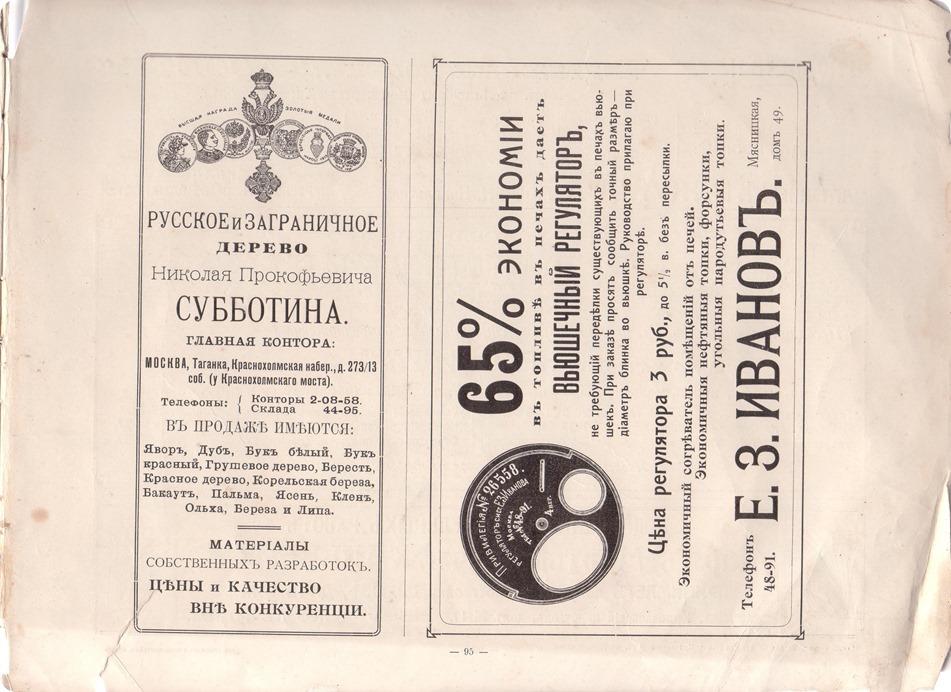Альбом проектов 1915 года. Страница 95