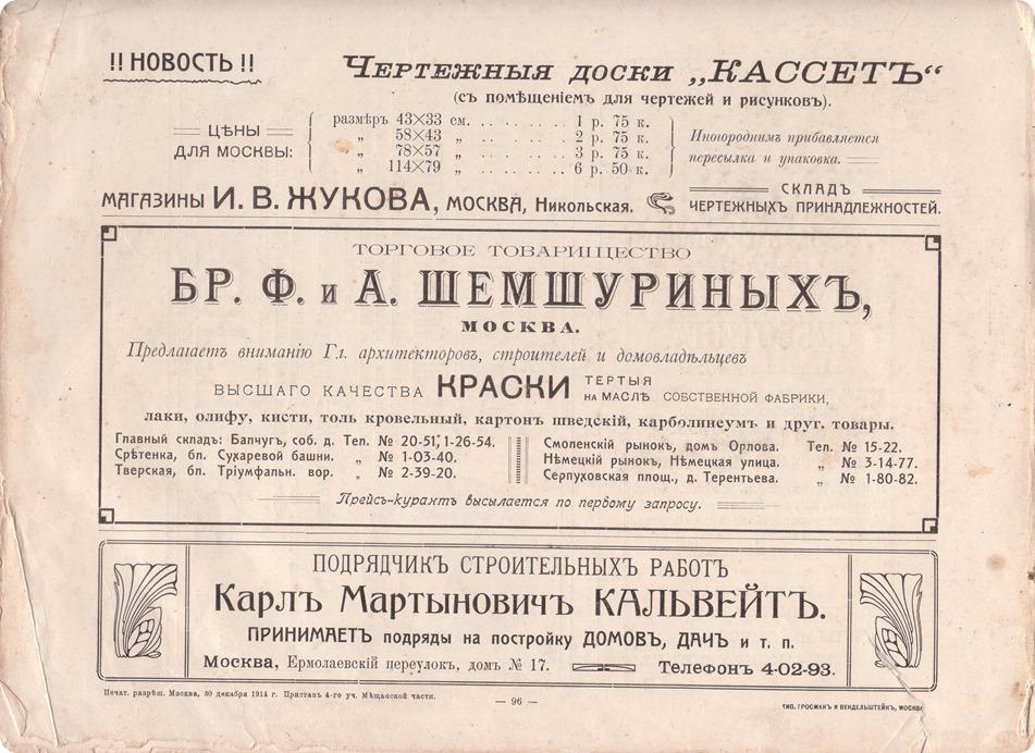 Альбом проектов 1915 года. Страница 96