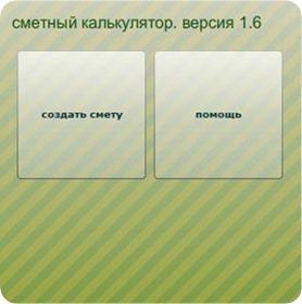 Сметный калькулятор[6][4]
